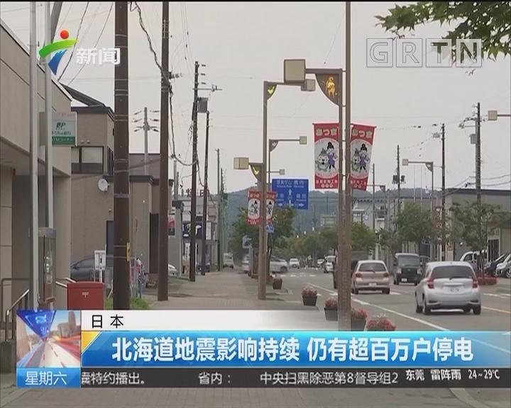 日本:北海道地震影响持续 仍有超百万户停电