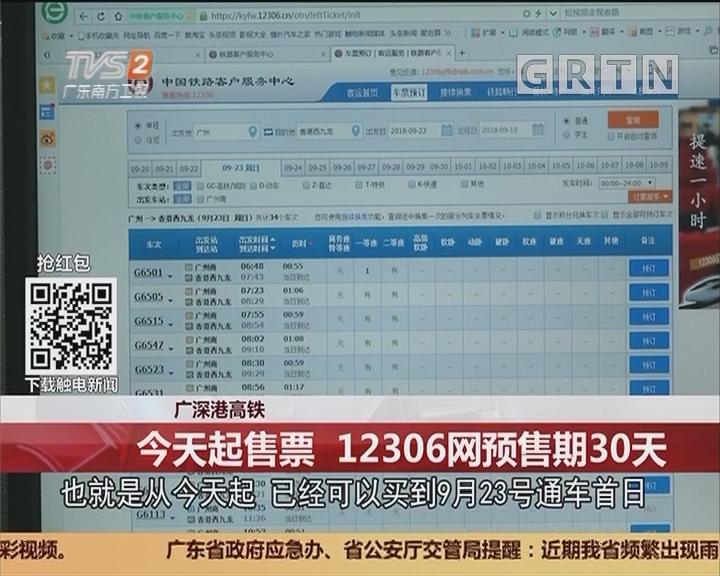 广深港高铁:今天起售票 12306网预售期30天