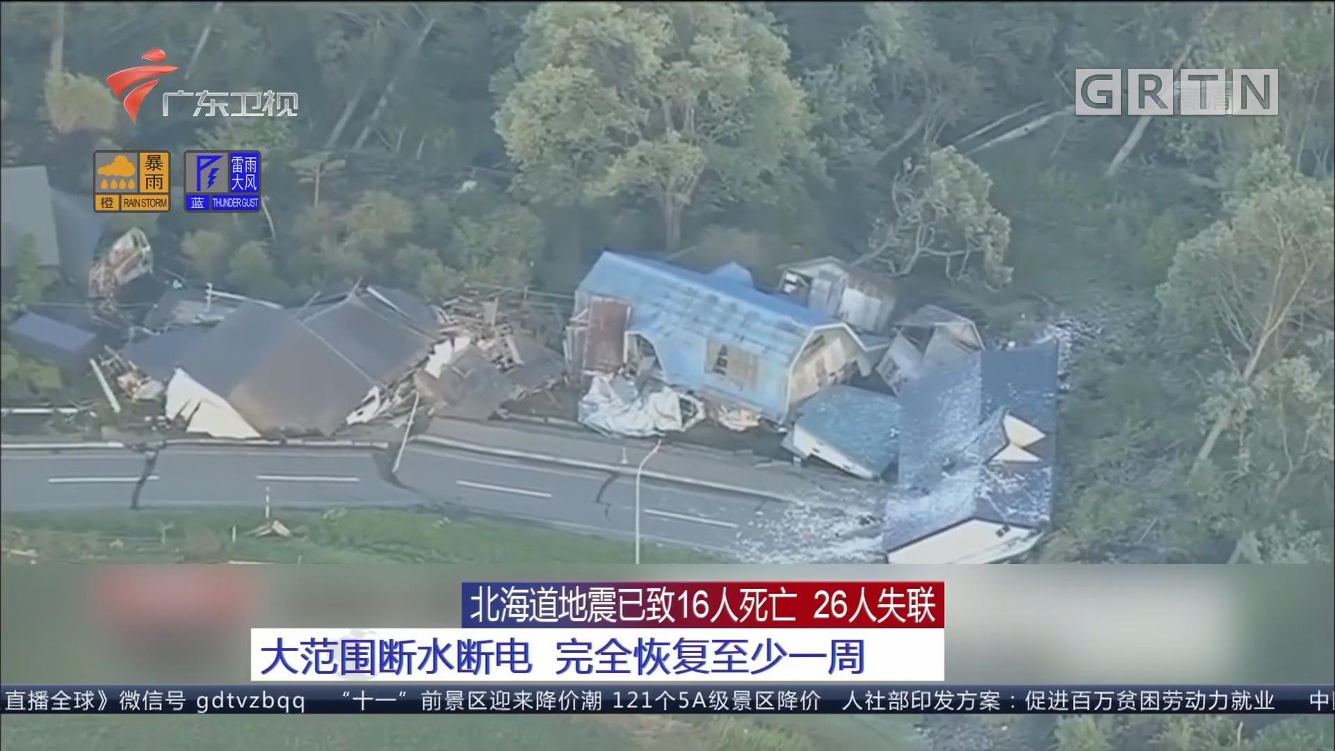 北海道地震已致16人死亡 26人失联:大范围断水断电 完全恢复至少一周