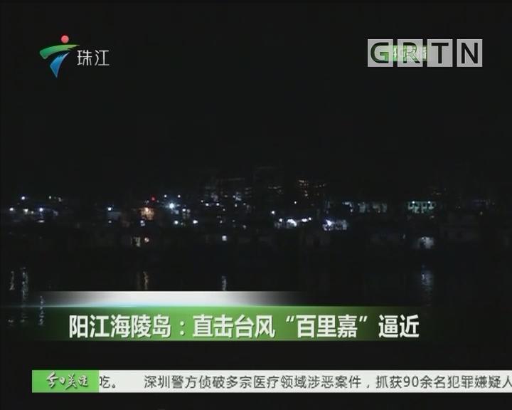 """阳江海陵岛:直击台风""""百里嘉""""逼近"""