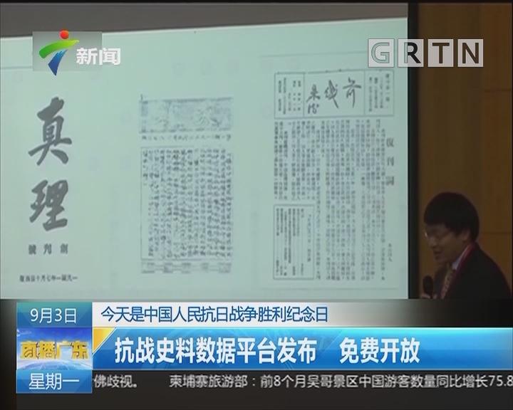 今天是中国人民抗日战争胜利纪念日:抗战史料数据平台发布 免费开放