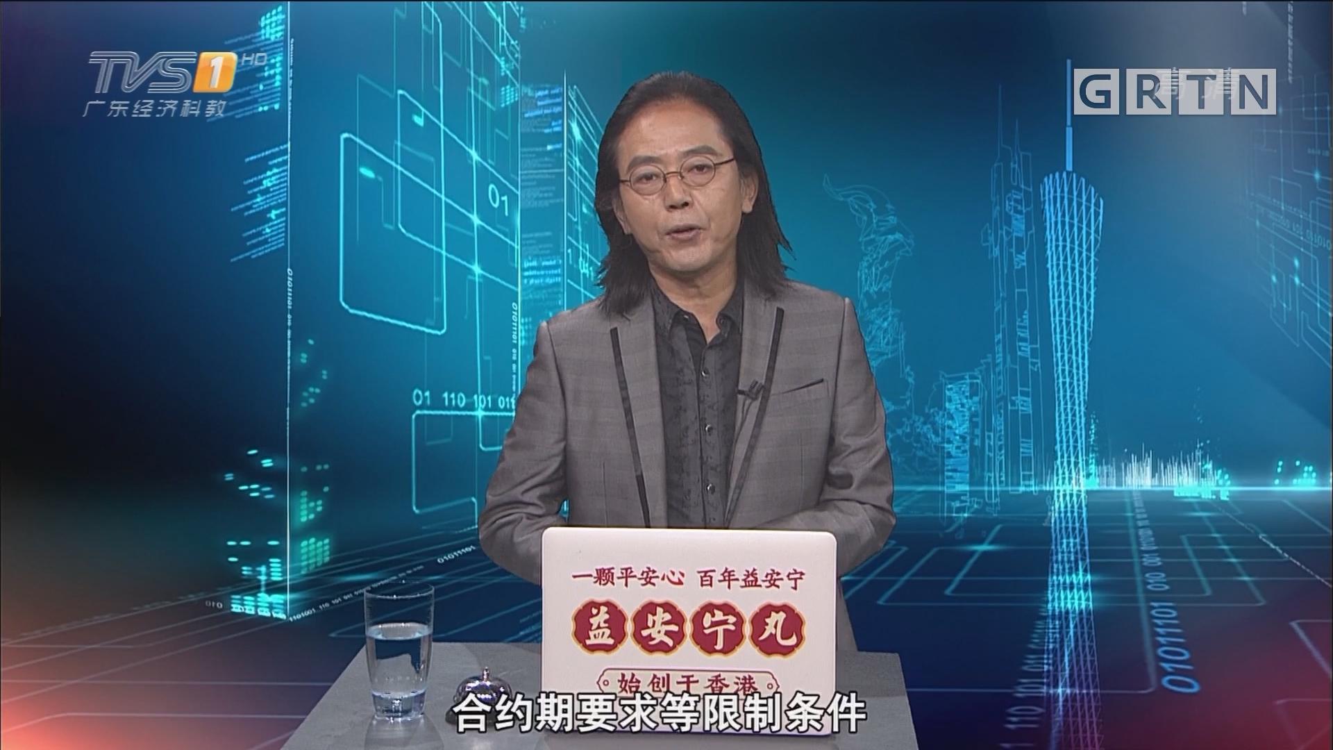 """[HD][2018-09-28]马后炮:29年的手机资费套餐 叫你一声""""霸王条款""""也不为过"""