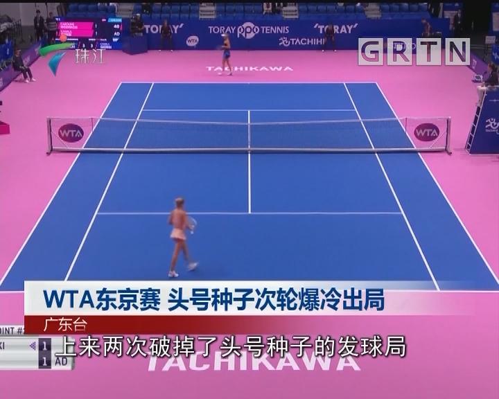 WTA东京赛 头号种子次轮爆冷出局