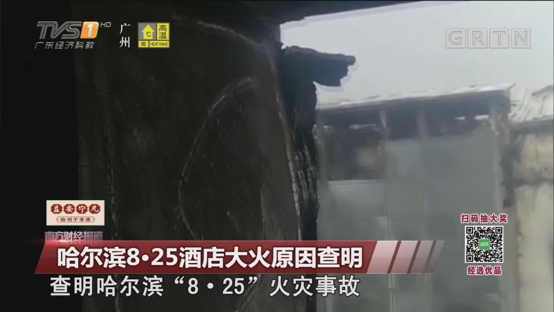 哈尔滨8·25酒店大火原因查明