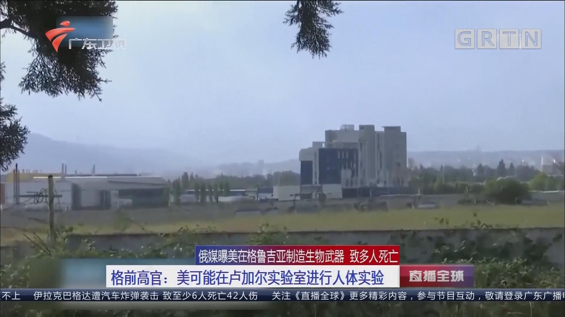 俄媒曝美在格鲁吉亚制造生物武器 致多人死亡 格前高官:美可能在卢加尔实验室进行人体实验