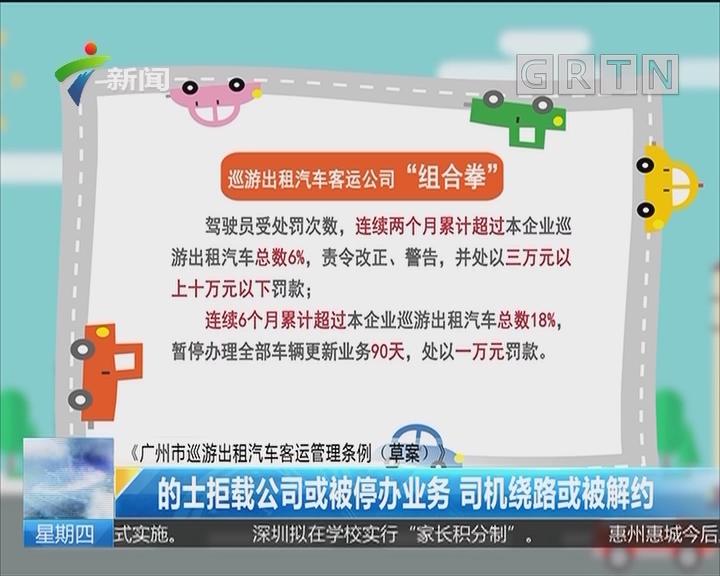 《广州市巡游出租汽车客运管理条例(草案)》 的士拒载公司或被停办业务 司机绕路或被解约