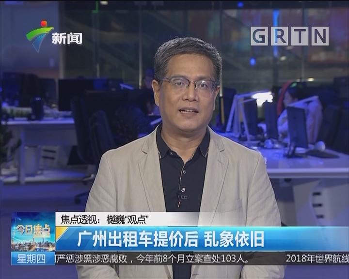 """焦点透视:樾巍""""观点"""" 广州出租车提价后 乱象依旧"""