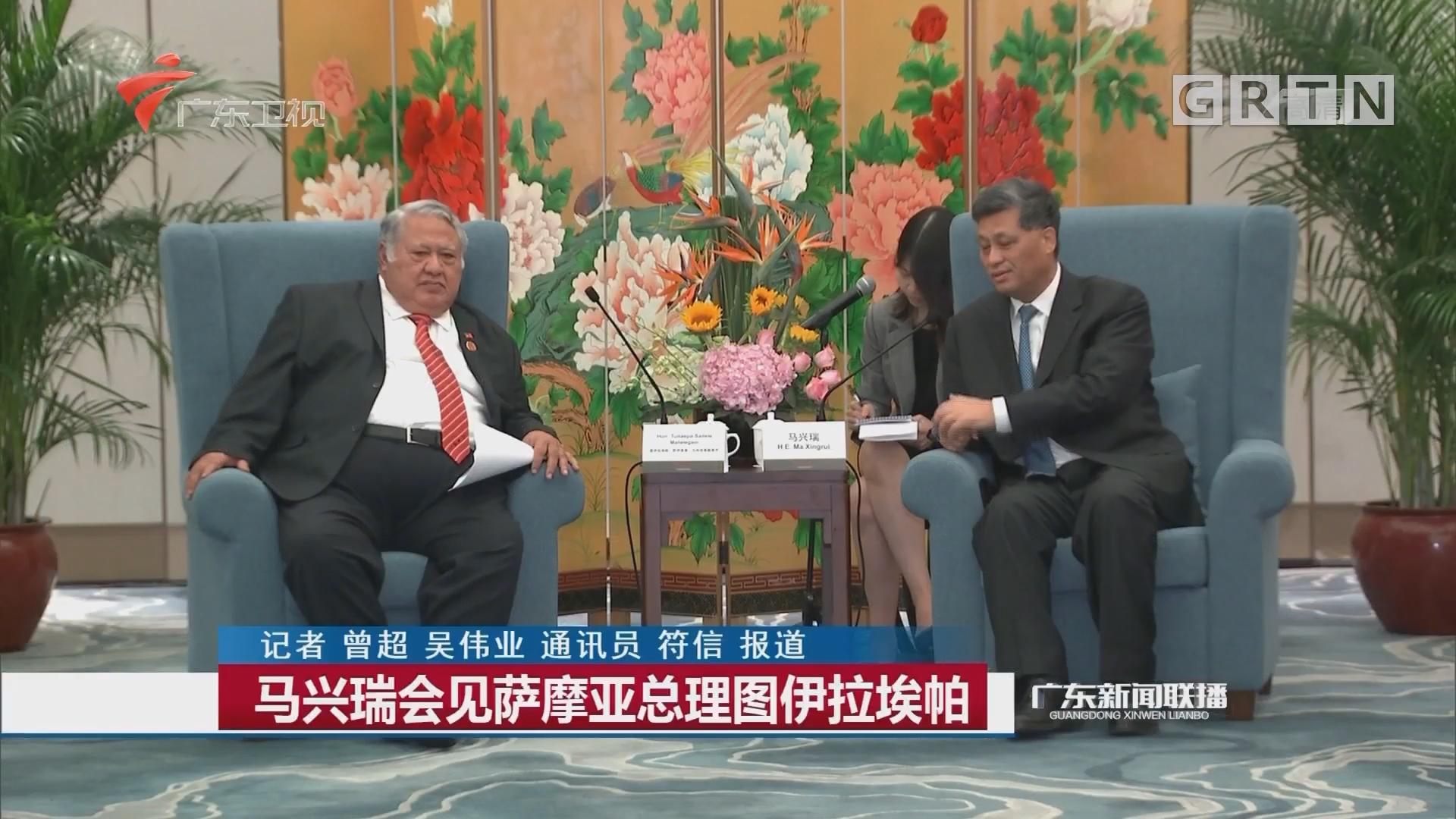马兴瑞会见萨摩亚总理图伊拉埃帕