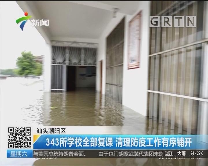 汕头潮阳区:343所学校全部复课 清理防疫工作有序铺开