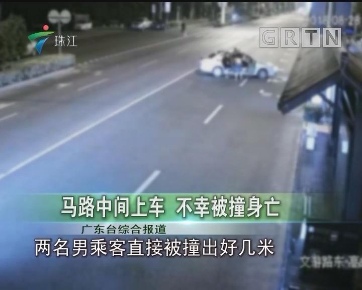 马路中间上车 不幸被撞身亡