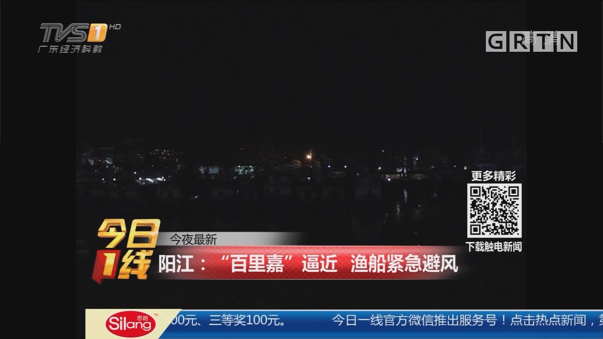 """今夜最新 阳江:""""百里嘉""""逼近 渔船紧急避风"""