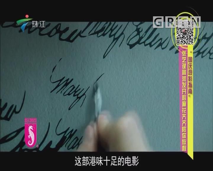 """""""国庆观影指南"""":张艺谋周润发开心麻花齐齐陪你放假"""
