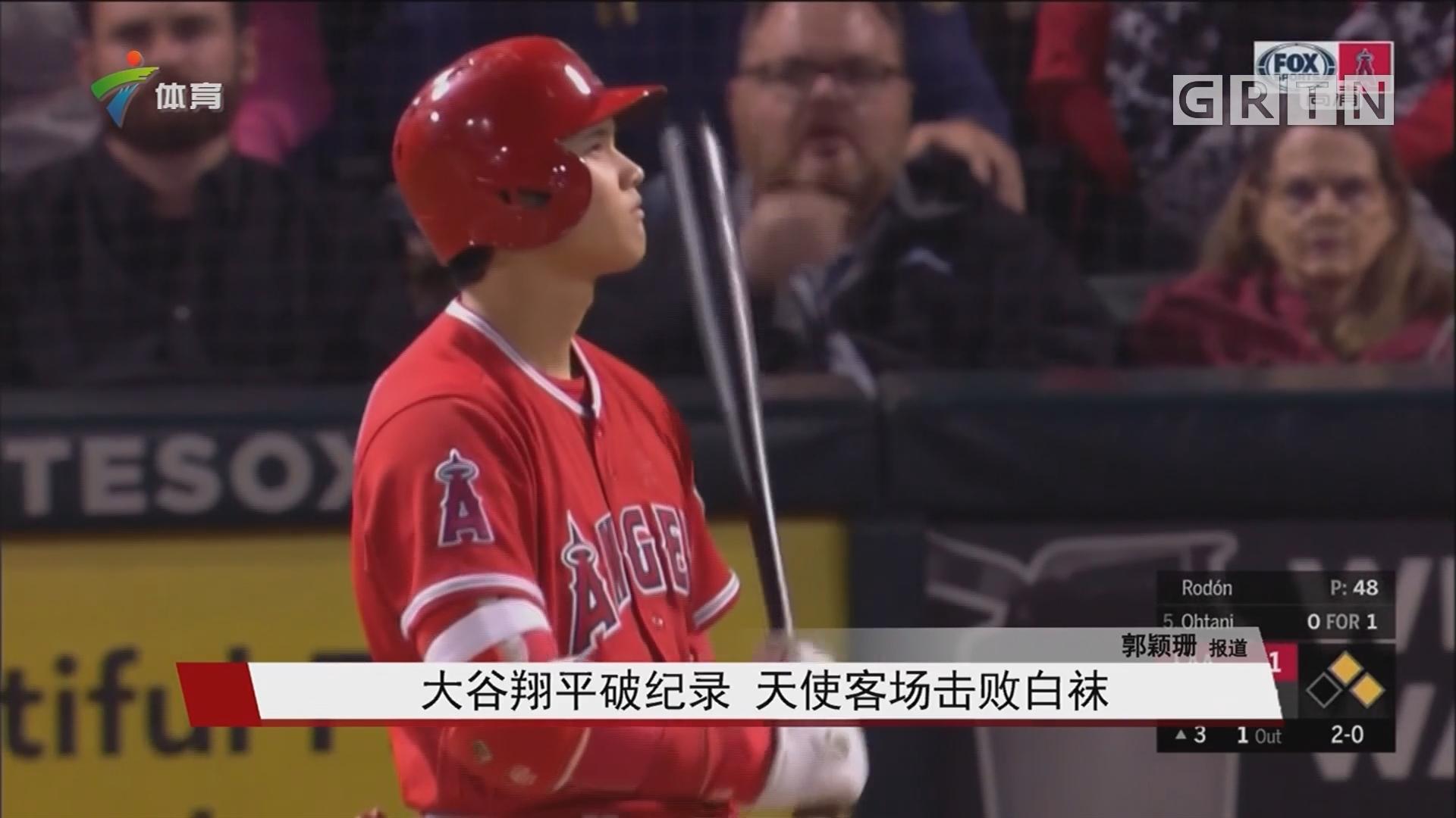 大谷翔平破纪录 天使客场击败白袜