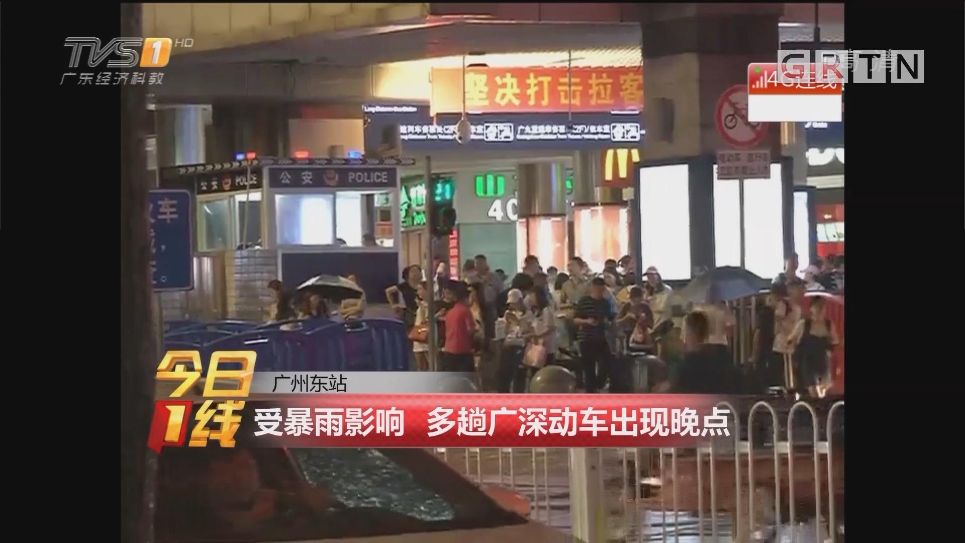 广州东站:受暴雨影响 多趟广深动车出现晚点