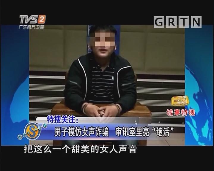 """男子模仿女声诈骗 审讯室里亮""""绝活"""""""