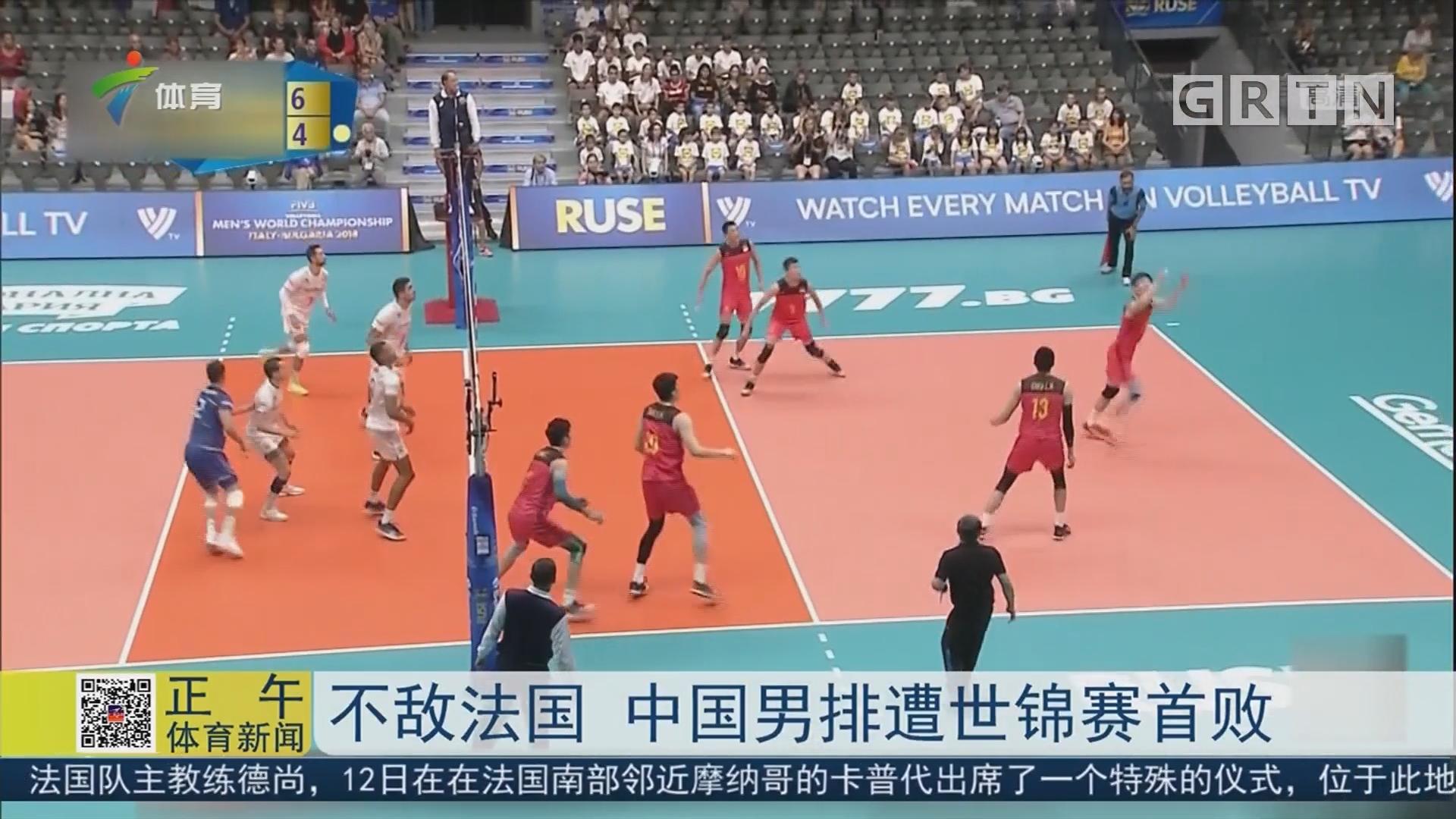不敌法国 中国男排遭世锦赛首败