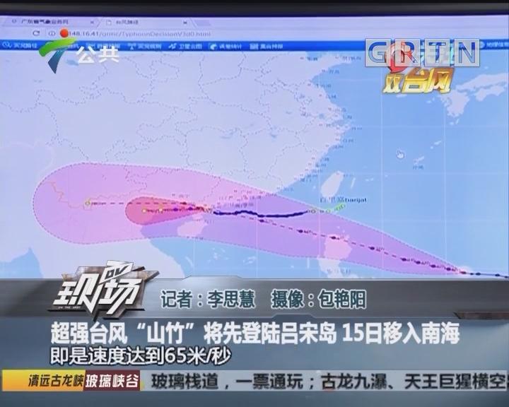 """超强台风""""山竹"""" 将先登陆吕宋岛 15日移入南海"""