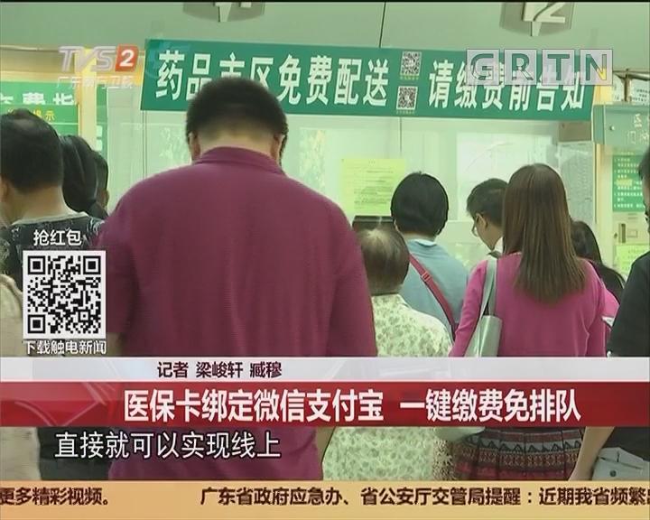 新医疗便民服务上线:医保卡绑定微信支付宝 一键缴费免排队