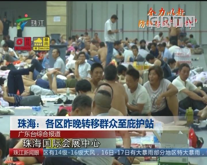 珠海:各区昨晚转移群众至庇护站