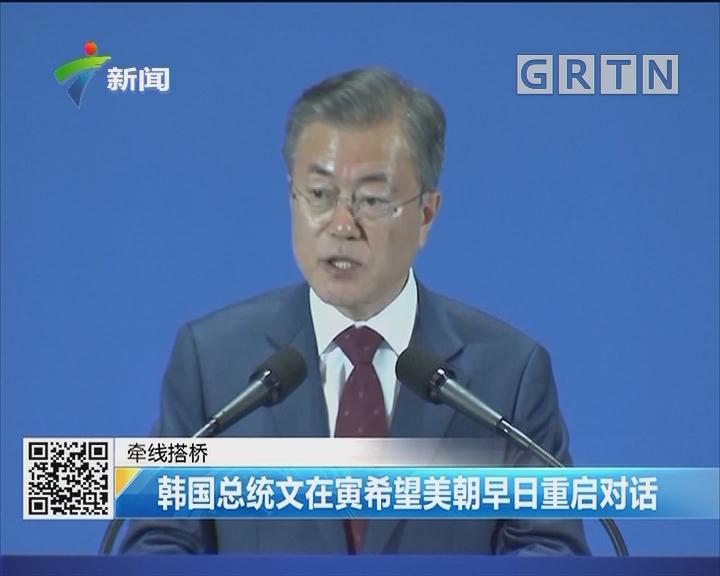 牵线搭桥:韩国总统文在寅希望美朝早日重启对话