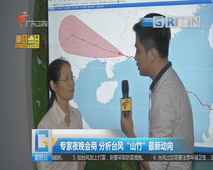 """专家夜晚会商 分析台风""""山竹""""最新动向"""