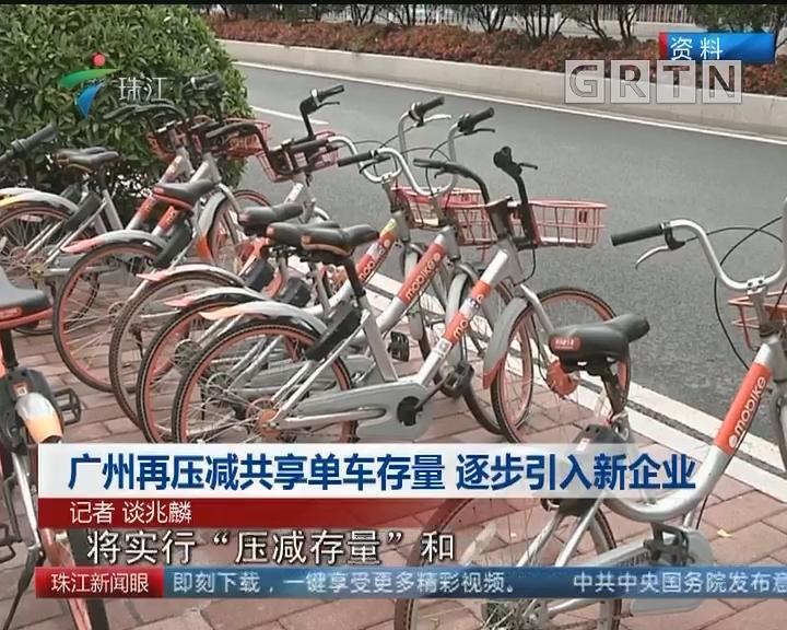 广州再压减共享单车存量 逐步引入新企业