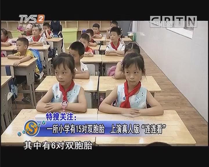 """一所小学有15对双胞胎 上演真人版""""连连看"""""""