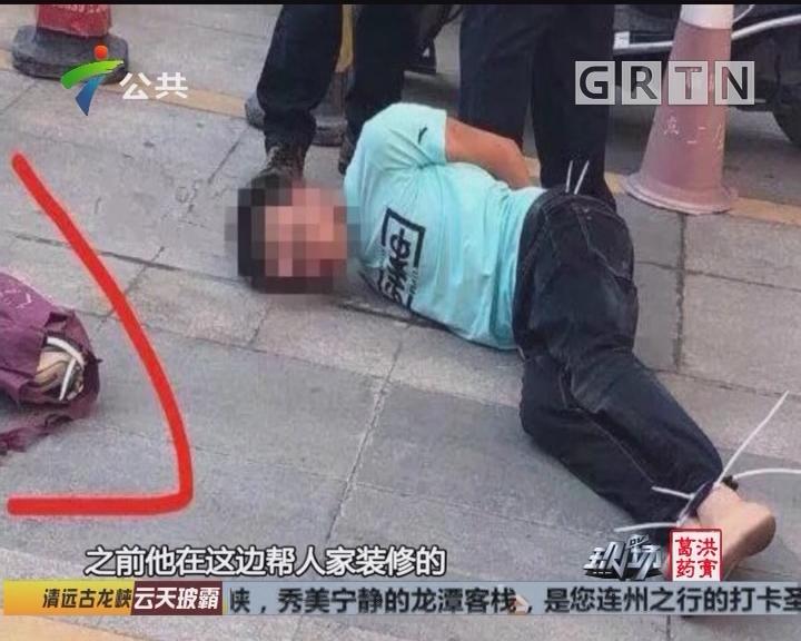 清远:男子当街抢劫 被保安及时制止