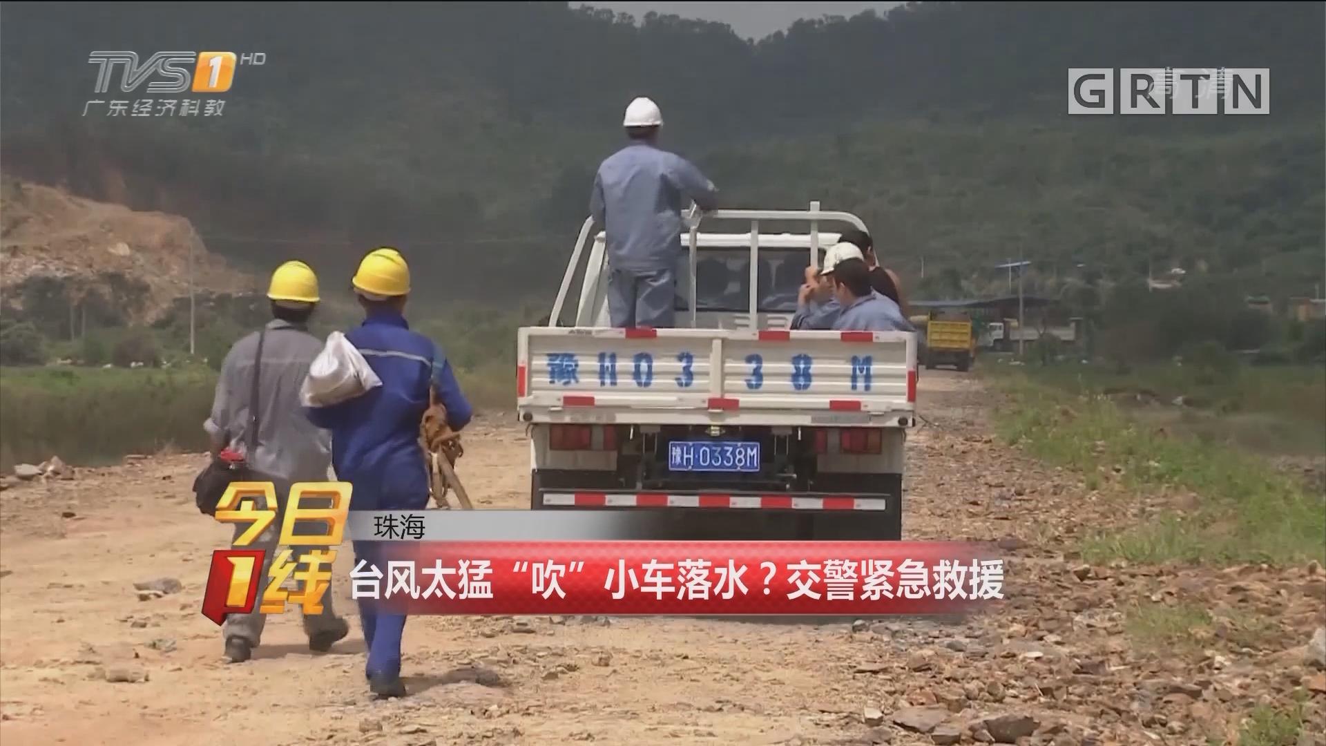 """珠海:台风太猛""""吹""""小车落水?交警紧急救援"""