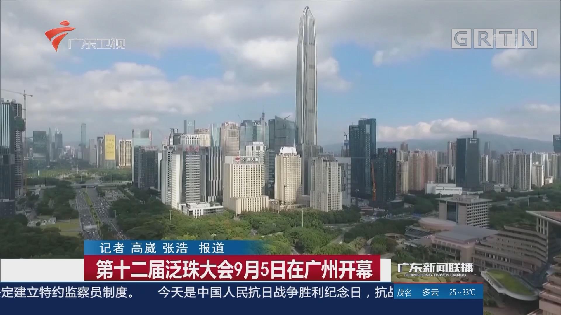 第十二届泛珠大会9月5日在广州开幕