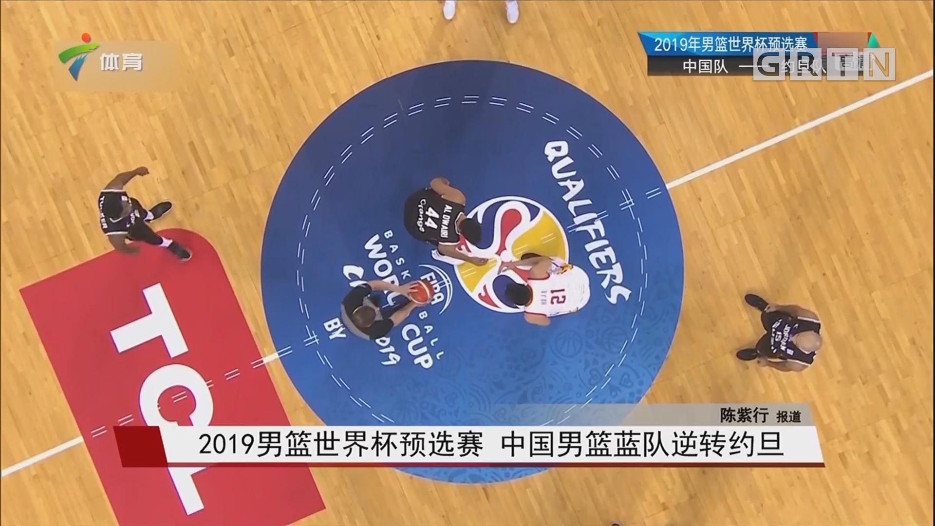 2019男籃世界杯預選賽 中國男籃藍隊逆轉約旦