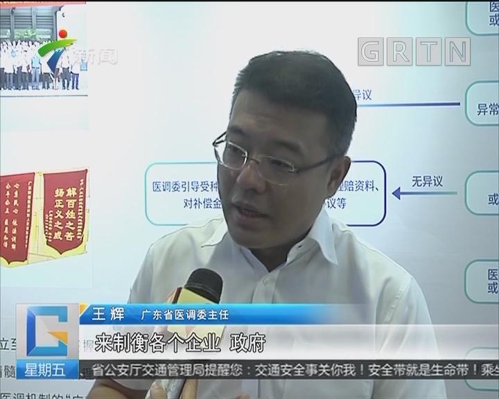 广东省发布预防接种异常反应补偿机制
