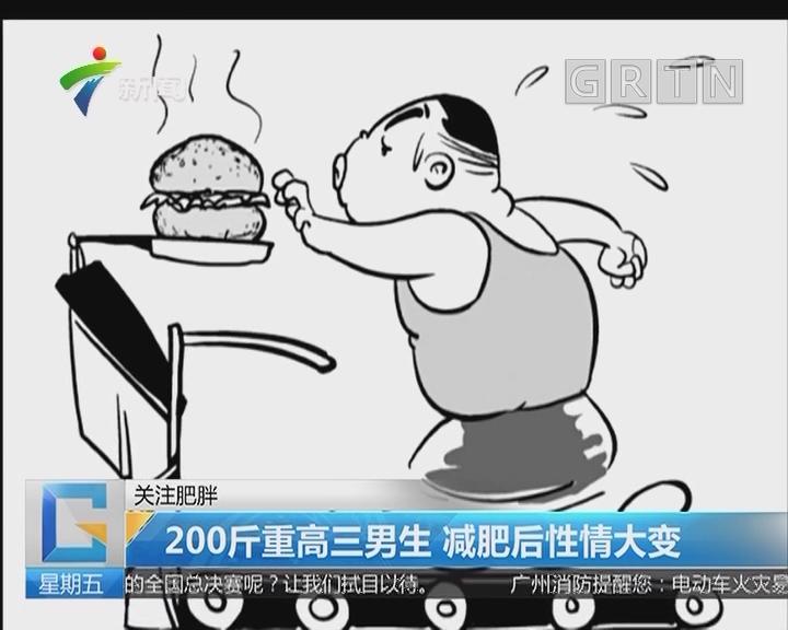 关注肥胖:200斤重高三男生 减肥后性情大变
