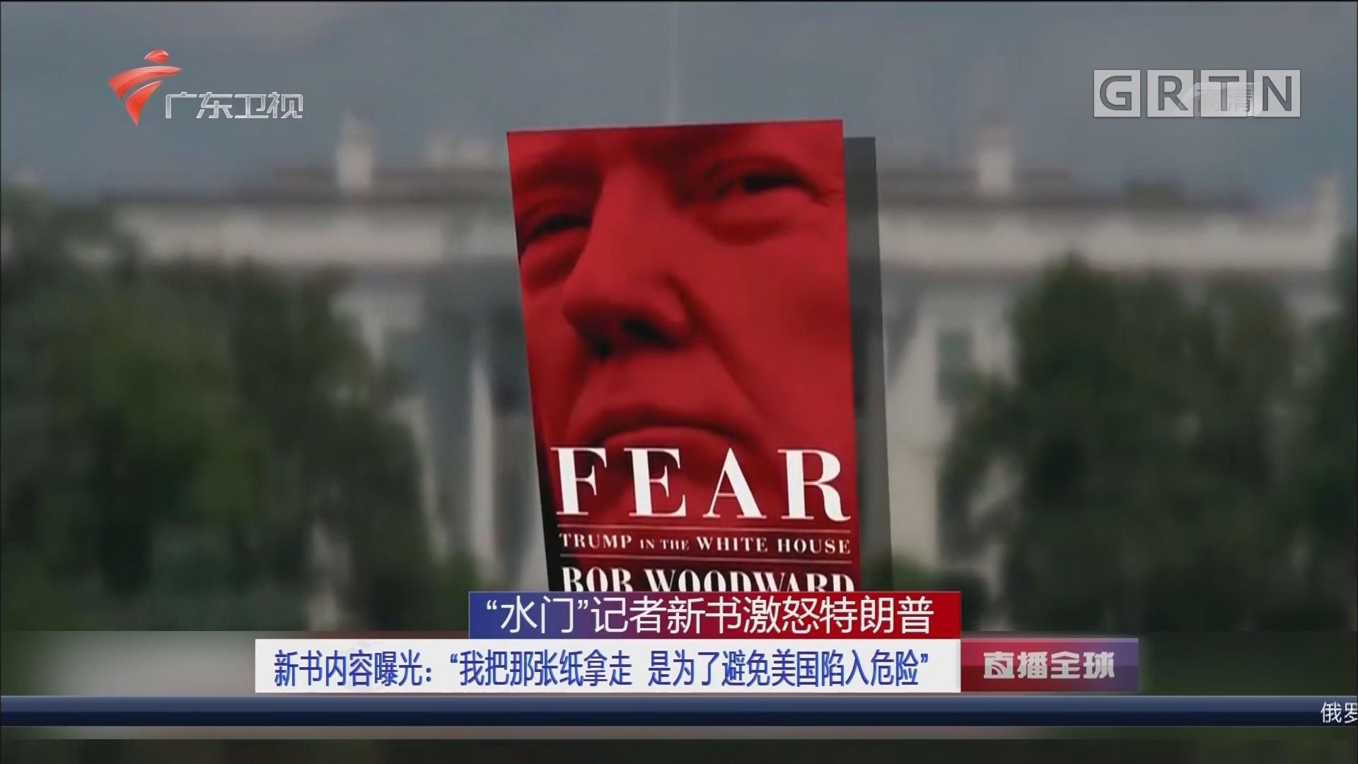 """""""水门""""记者新书激怒特朗普 新书内容曝光:""""我把那张纸拿走 是为了避免美国陷入危险"""""""
