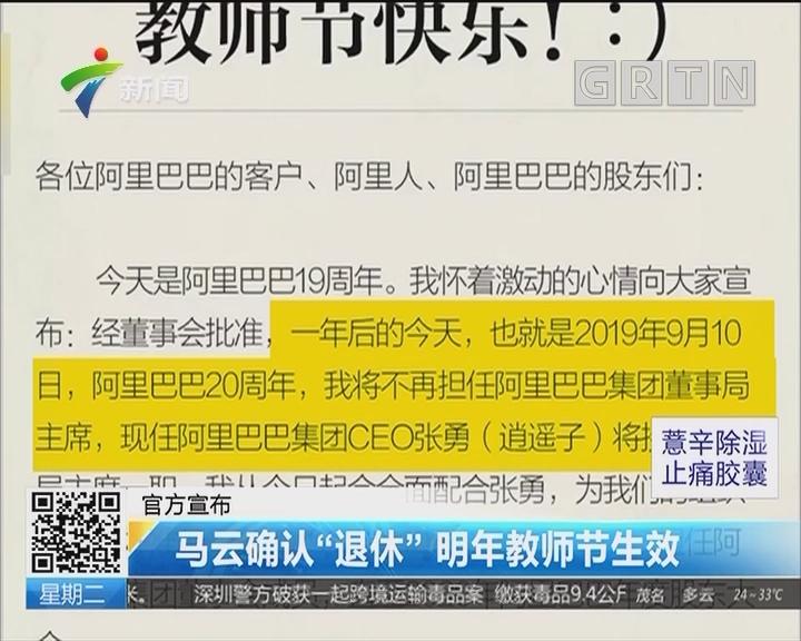 """官方宣布:马云确认""""退休"""" 明年教师节生效"""
