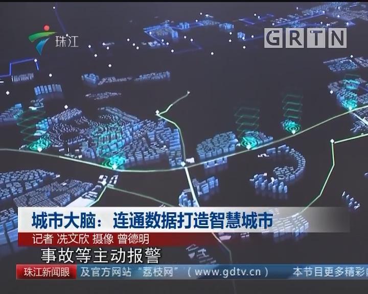城市大脑:连通数据打造智慧城市