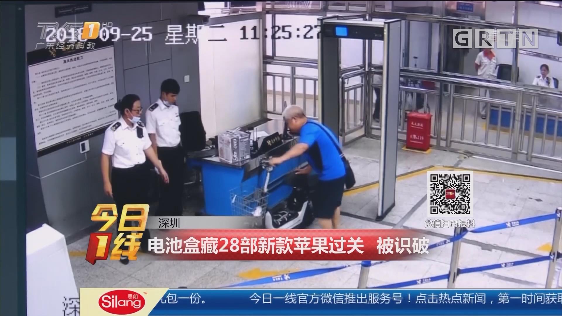 深圳:电池盒藏28部新款苹果过关 被识破