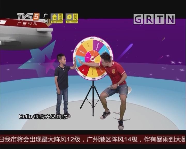 [2018-09-15]小桂英语