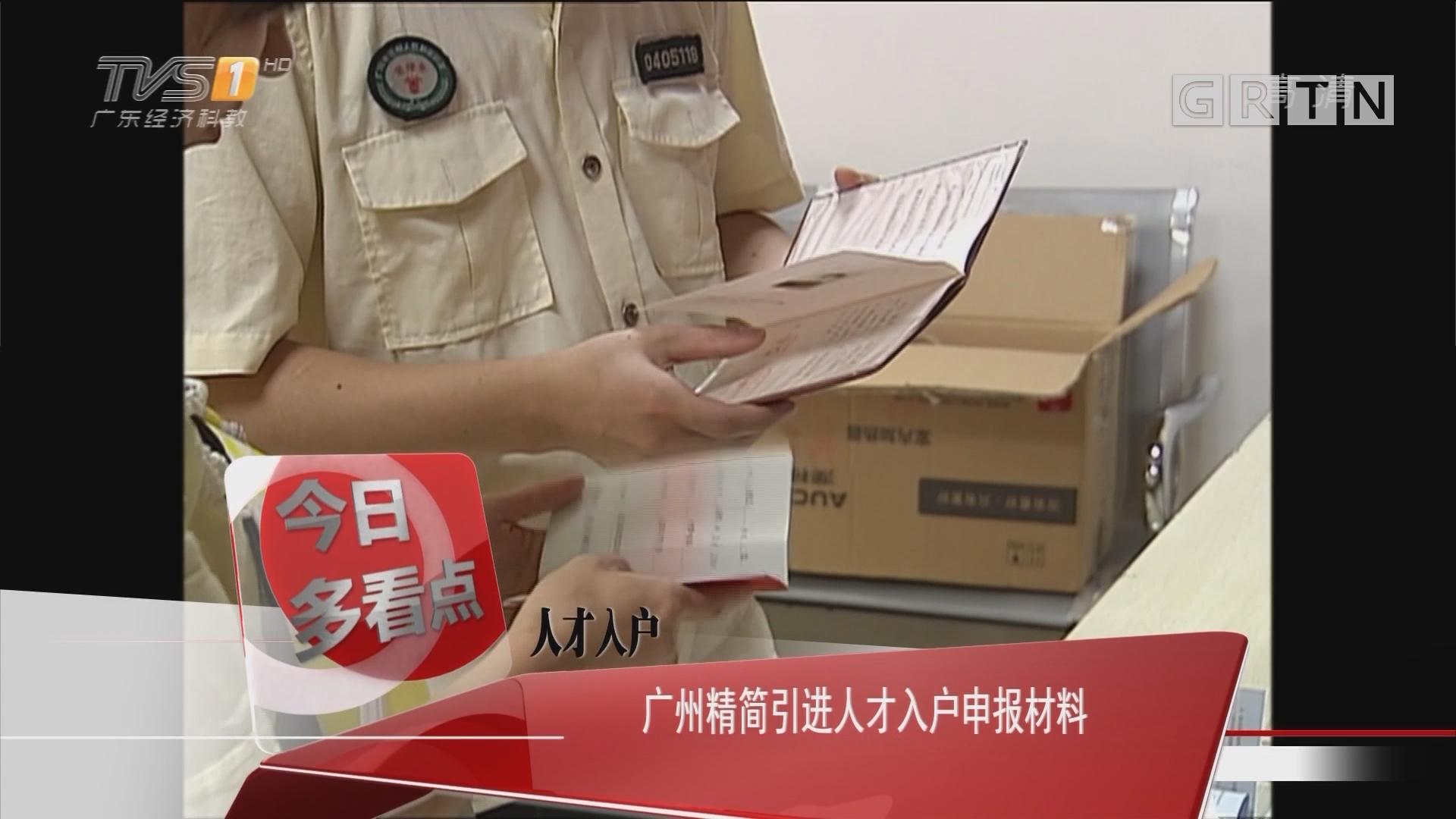 人才入户:广州精简引进人才入户申报材料