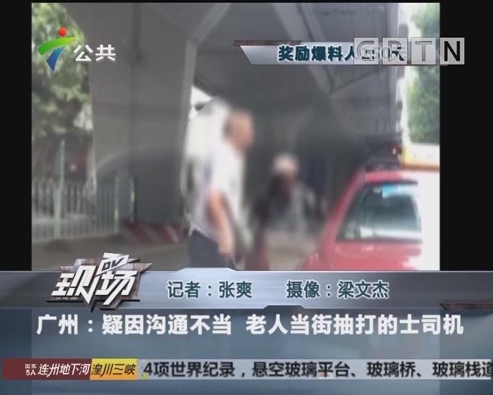 广州:疑因沟通不当 老人当街抽打的士司机