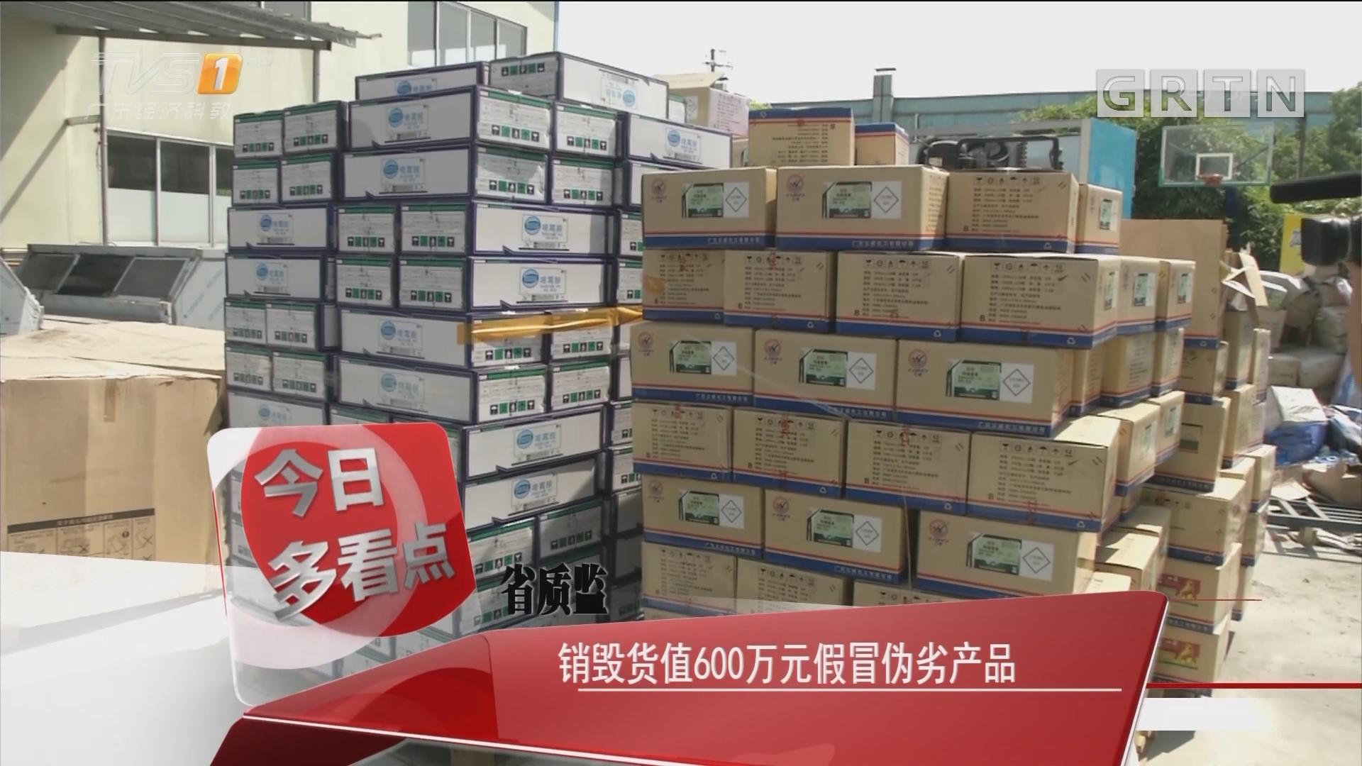 省质监:销毁货值600万元假冒伪劣产品