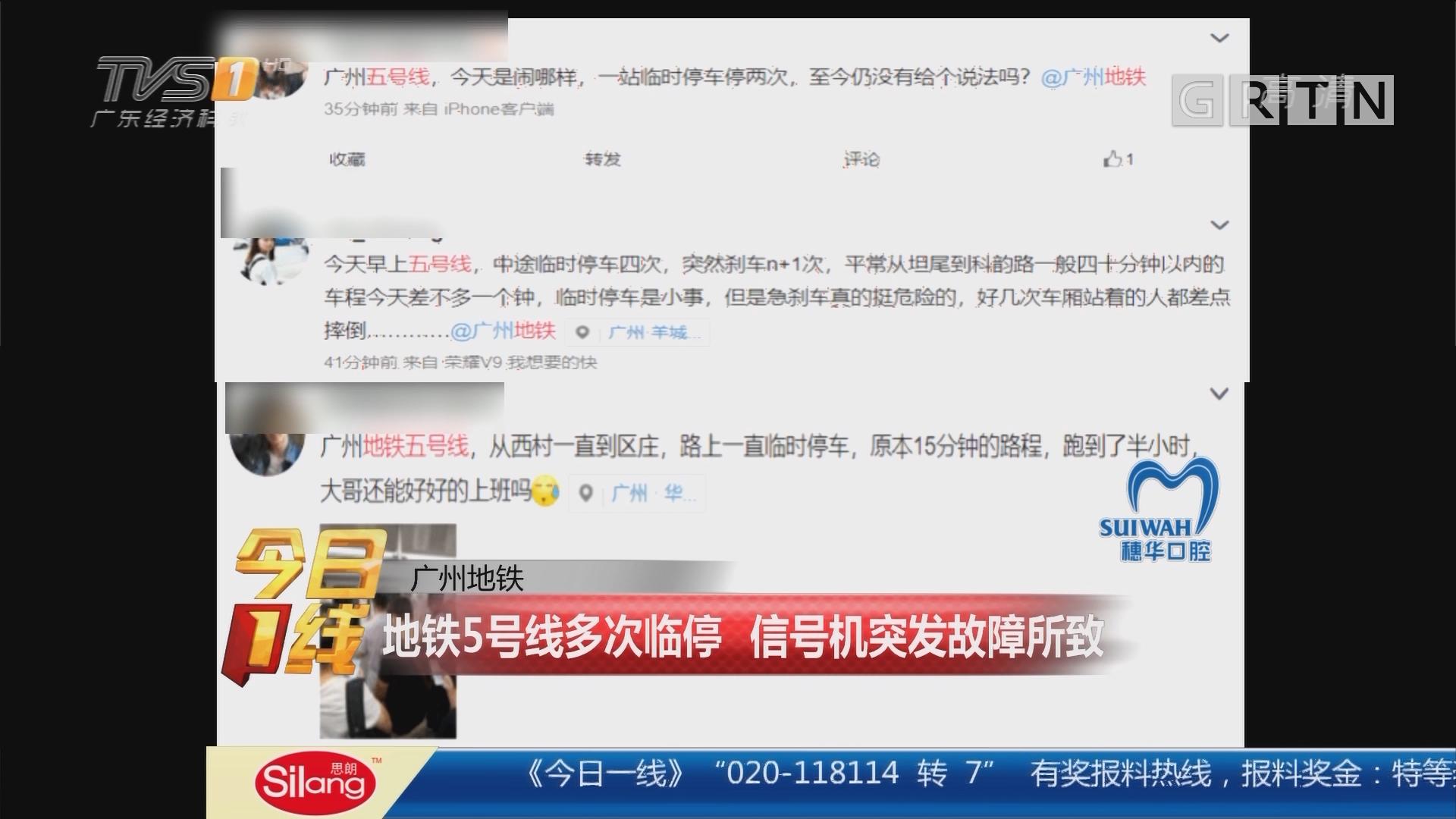 广州地铁:地铁5号线多次临停 信号机突发故障所致