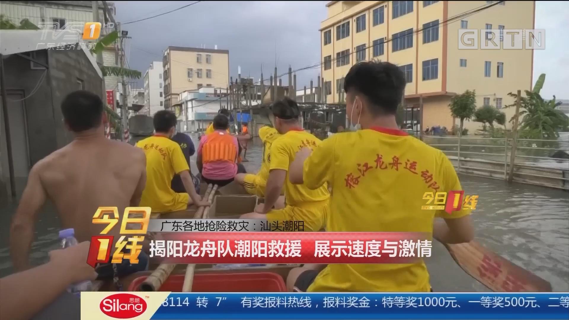 广东各地抢险救灾:汕头潮阳 揭阳龙舟队潮阳救援 展示速度与激情