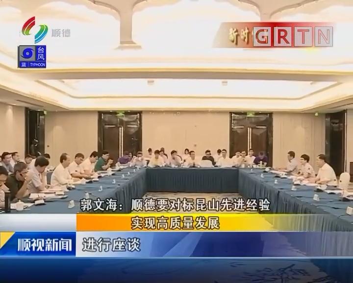 郭文海:顺德要对标昆山先进经验 实现高质量发展