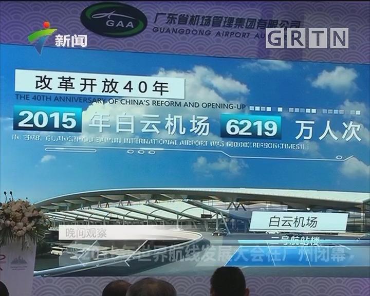 2018年世界航线发展大会在广州闭幕