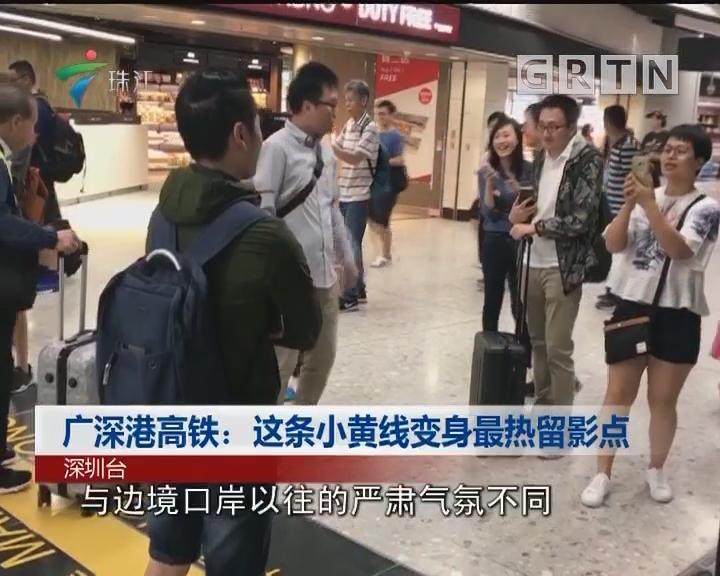 广深港高铁:这条小黄线变身最热留影点