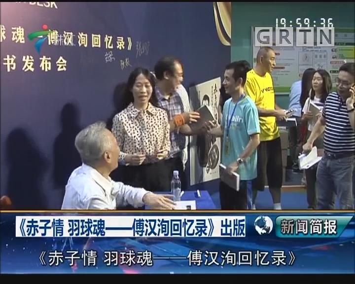 《赤子情 羽球魂——傅汉洵回忆录》出版