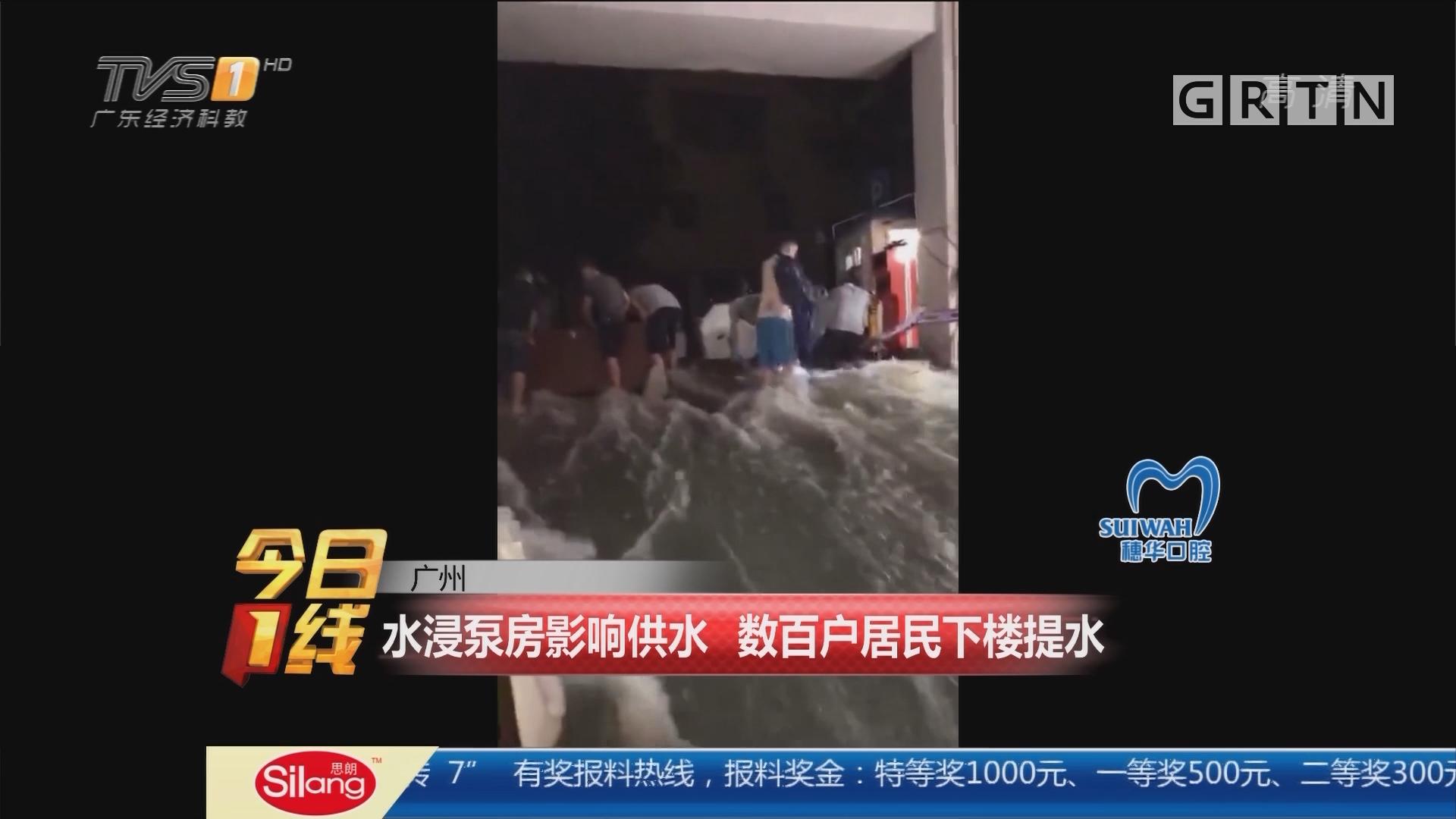 广州:水浸泵房影响供水 数百户居民下楼提水