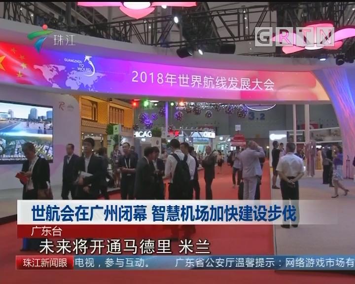世航会在广州闭幕 智慧机场加快建设步伐