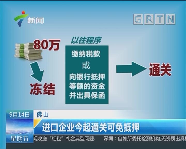 佛山:进口企业今起通关可免抵押